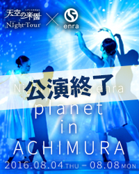Night Tour MEETS enra 【planet in ACHIMURA】